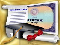 Поздравления получением диплома
